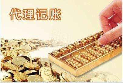 惠州会计公司_代理记账费用-惠州市税邦会计服务有限公司