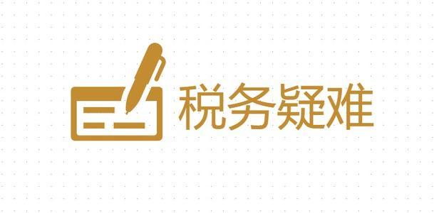 惠州疑难账务处理流程-惠州会计服务咨询