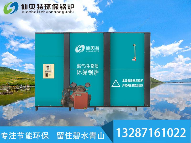 福建养殖专用环保锅炉-销量好的环保锅炉推荐