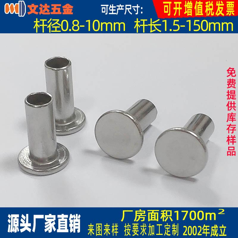 深圳热卖的不锈钢铆钉出售-扁圆头实心不锈钢铆钉