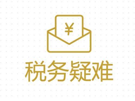 陈江一般纳税人转正 广东专业税务服务