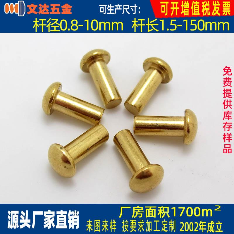 平锥头实心铆钉-广东高质量的实心铆钉供应