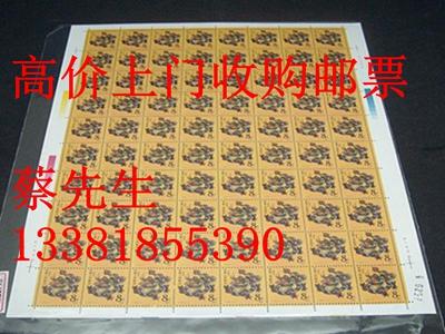 杭州郵票回收郵票收藏品收購