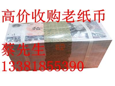 上?;厥绽襄X上海紙幣回收多少錢