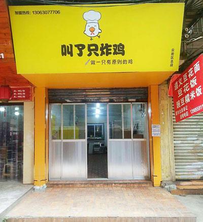 厦门叫了只炸鸡加盟专业承接_炸鸡店加盟店-小米立餐饮管理公司