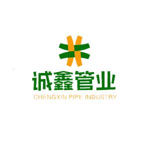 寧夏誠鑫管業有限公司