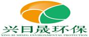 寧夏興日晟環保科技有限公司