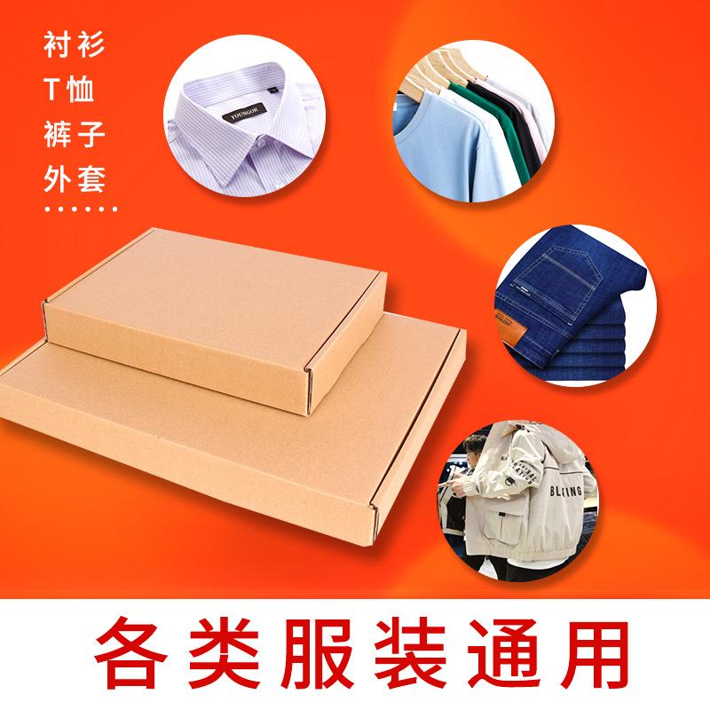 服装包装【环艺包装纸箱厂家】专业定制纸箱纸盒外贸纸箱彩盒