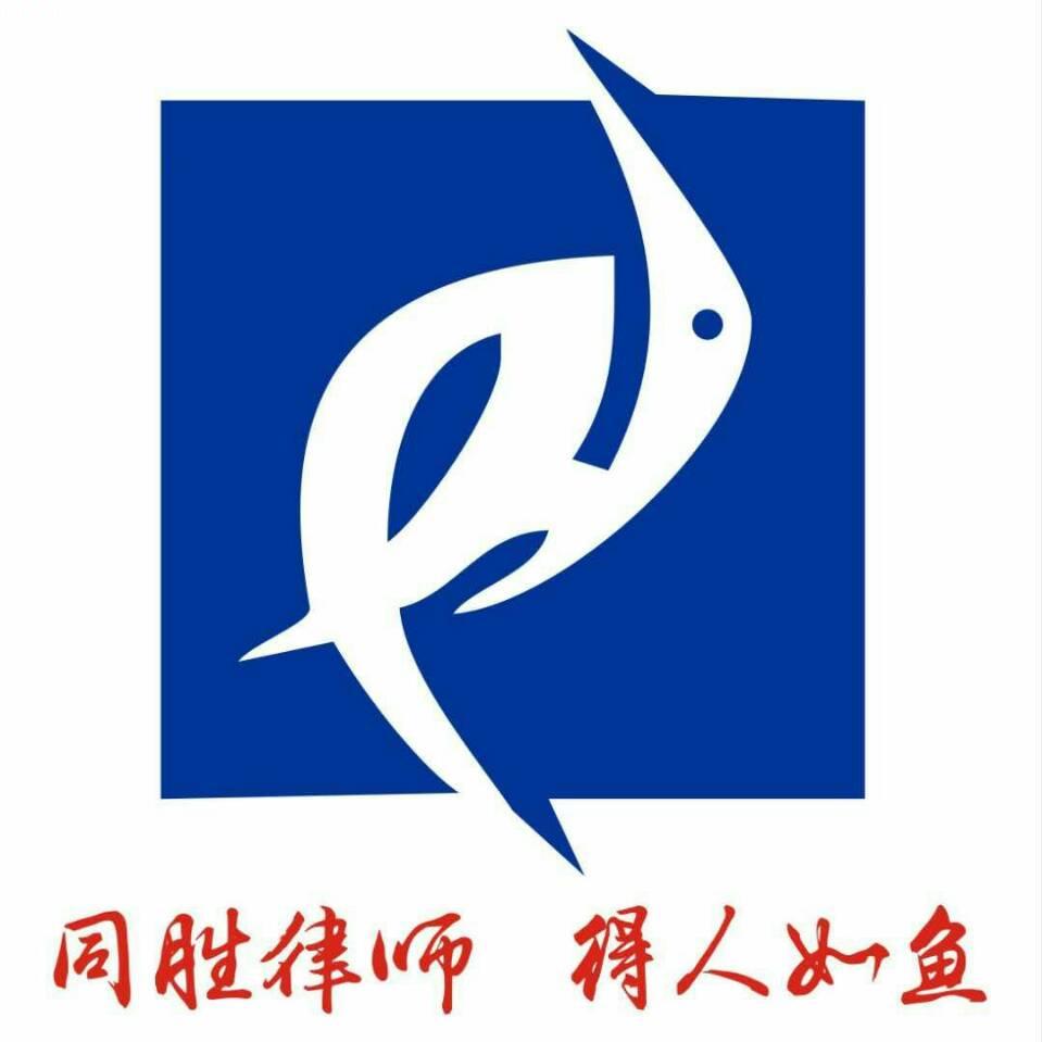 云南同勝律師事務所
