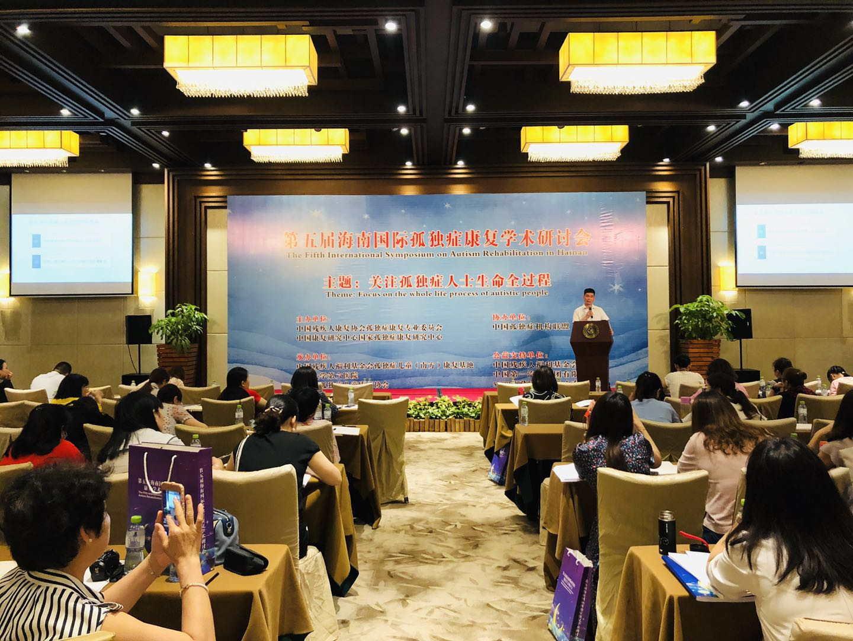 第五届国际孤独症康复学术研讨会,邯郸孤独症学校,爱诺学校