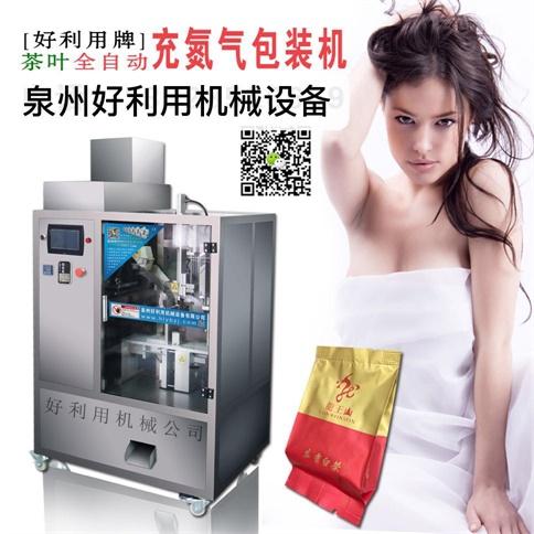 茶叶充氮气包装机-泉州哪里有供应_茶叶充氮气包装机
