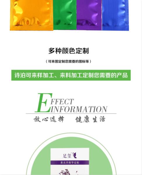 足贴哪家好-广州市诗泊实业专业供应价格实惠的足贴