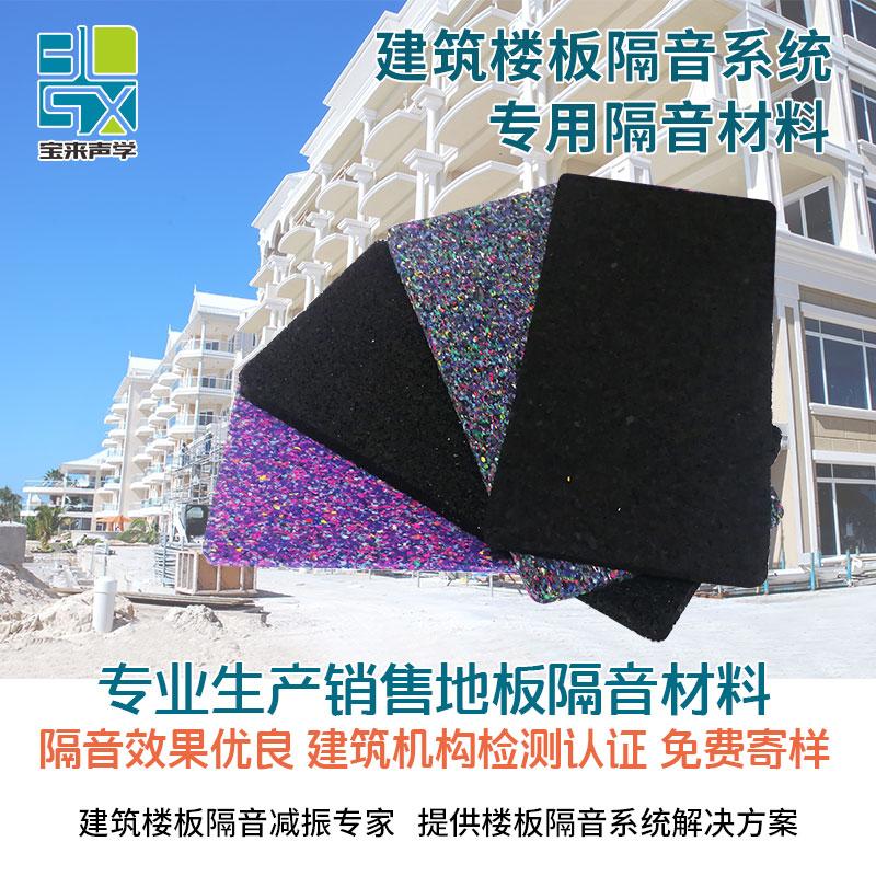 防震隔音垫_选购楼板减震垫优选广州宝来声学