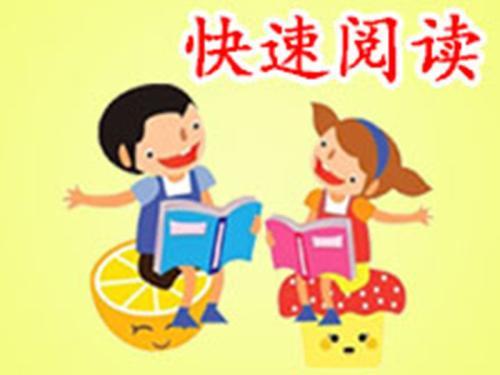 亳州利润高的快速阅读_信誉好的青少年快读阅读训练岚青脑科学提供