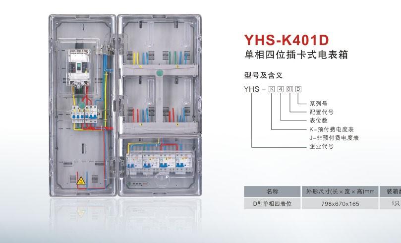 陕西银河智能IC卡电表计量箱西安专业生产电表箱企业