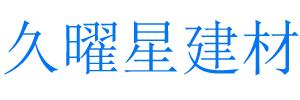 郑州久曜星建材彩立方平台