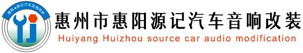 惠州市惠陽區淡水源記汽車修配廠