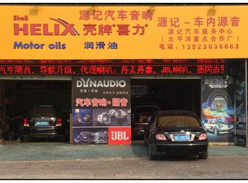 日产天籁改装音乐系统AS650C喇叭—惠州源记专业汽车音响店