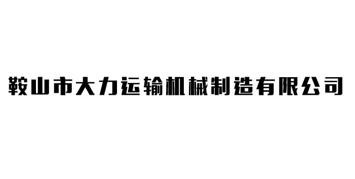 鞍山市大力运输机械制造有限公司