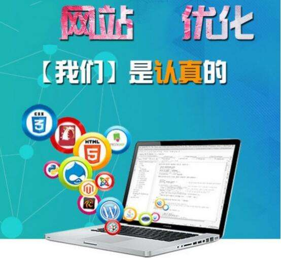 邯郸网站优化