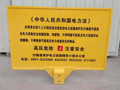玻璃钢警示牌,玻璃钢警示牌厂家,定做玻璃钢警示牌