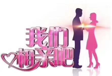规模大的上海中老年婚介|静安区老年征婚公司来天合婚恋