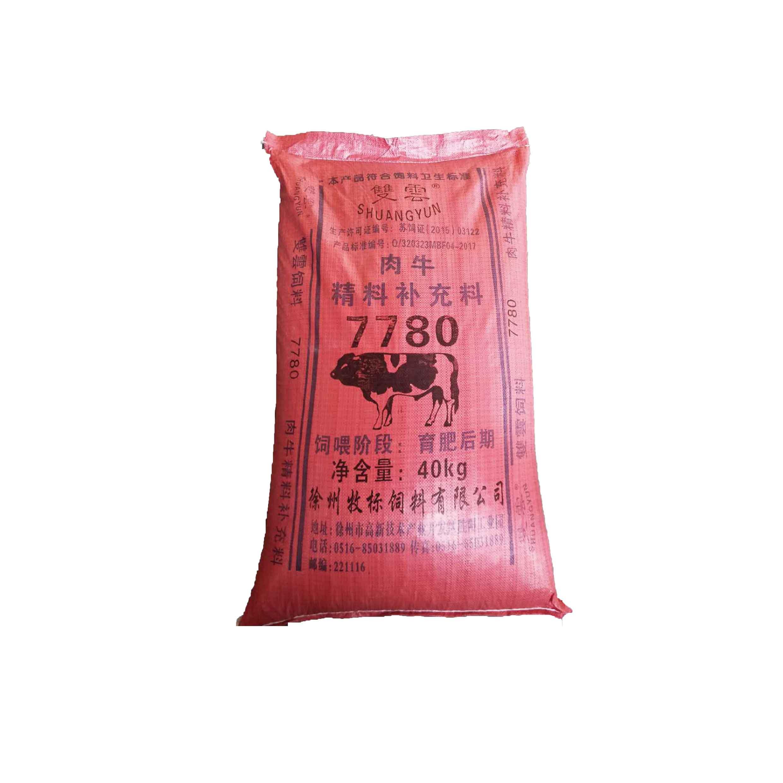 劃算的優質肉牛精料補充料-有品質的育肥后期肉牛精料補充料哪里有供應