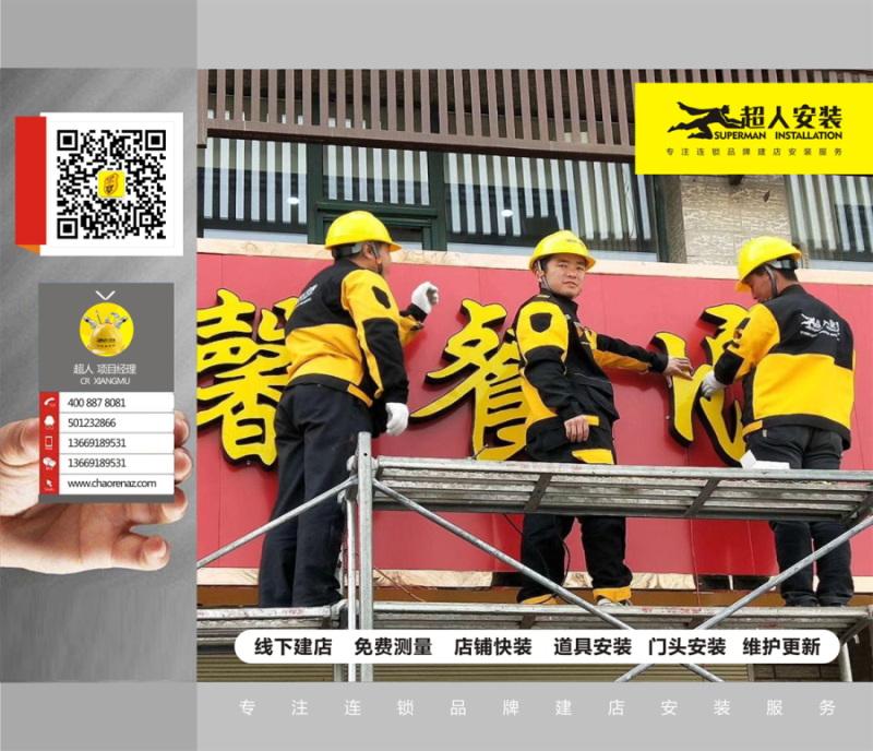 西安会展搭建公司_陕西超人品牌运营供应可信赖的连锁店铺建店服务