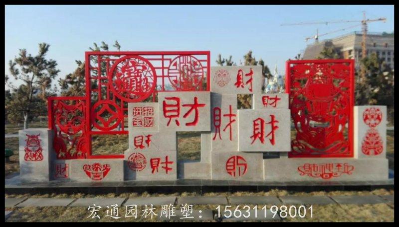 福禄寿喜财剪纸雕塑公园不锈钢雕塑厂家