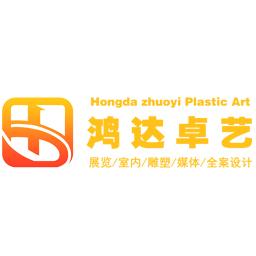北京鴻達卓藝造型藝術有限公司