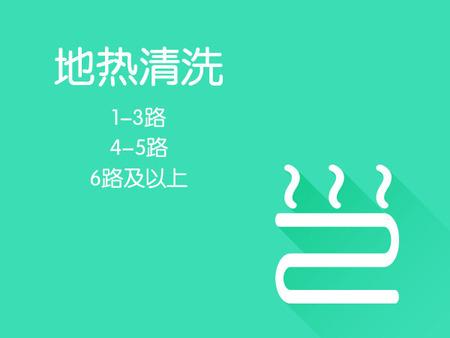 地热清洗季|地热清洗最高直降90元 |家电清洗7折优惠