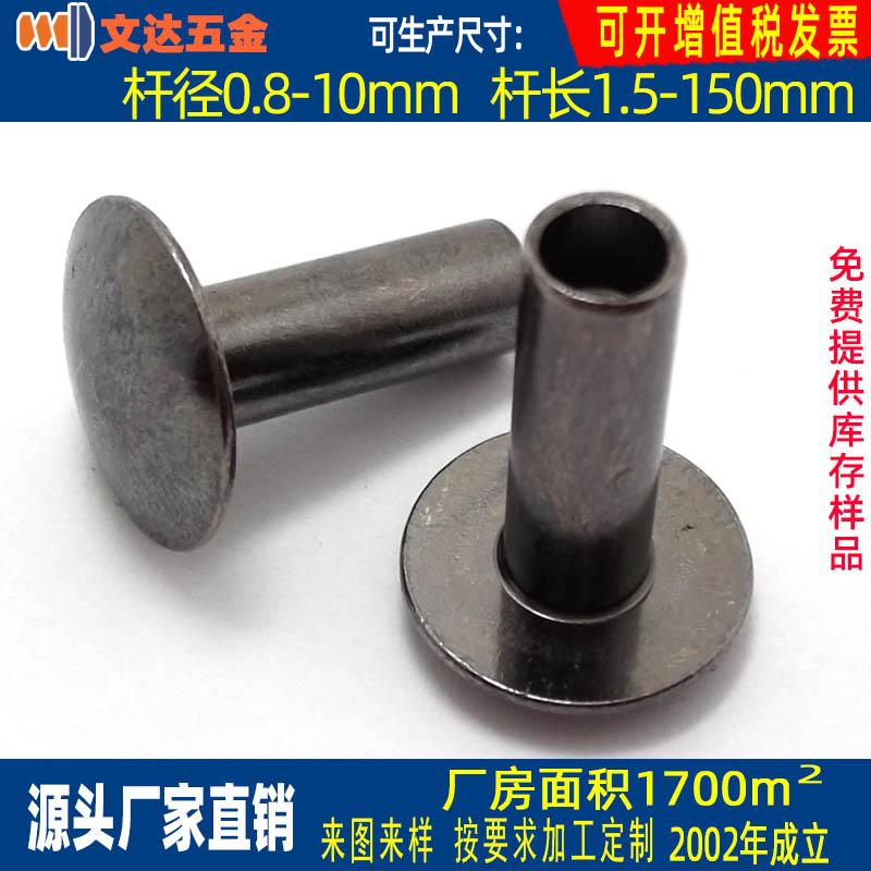 文达五金铁铆钉销量怎么样 铁镀镍实心铆钉