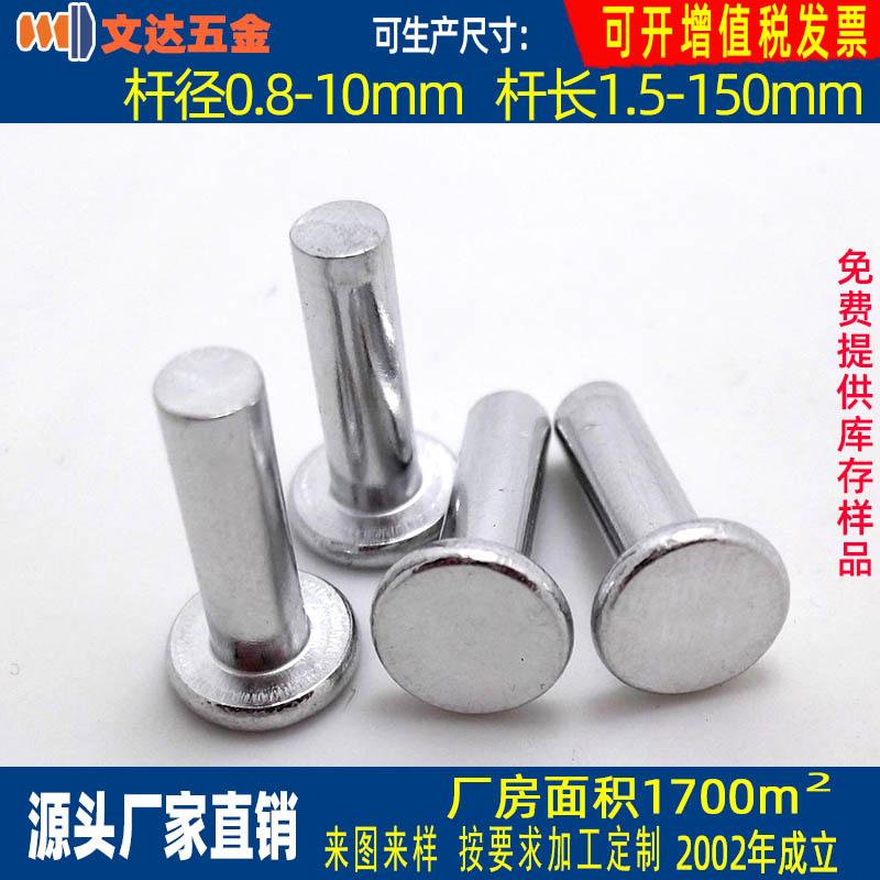 实心铝铆钉 深圳哪里有卖质量好的铝铆钉