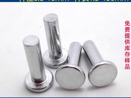 大量供应品质可靠的铝铆钉|铝铆钉加工