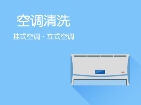 為什么要選擇沈陽家電清洗家用電器?
