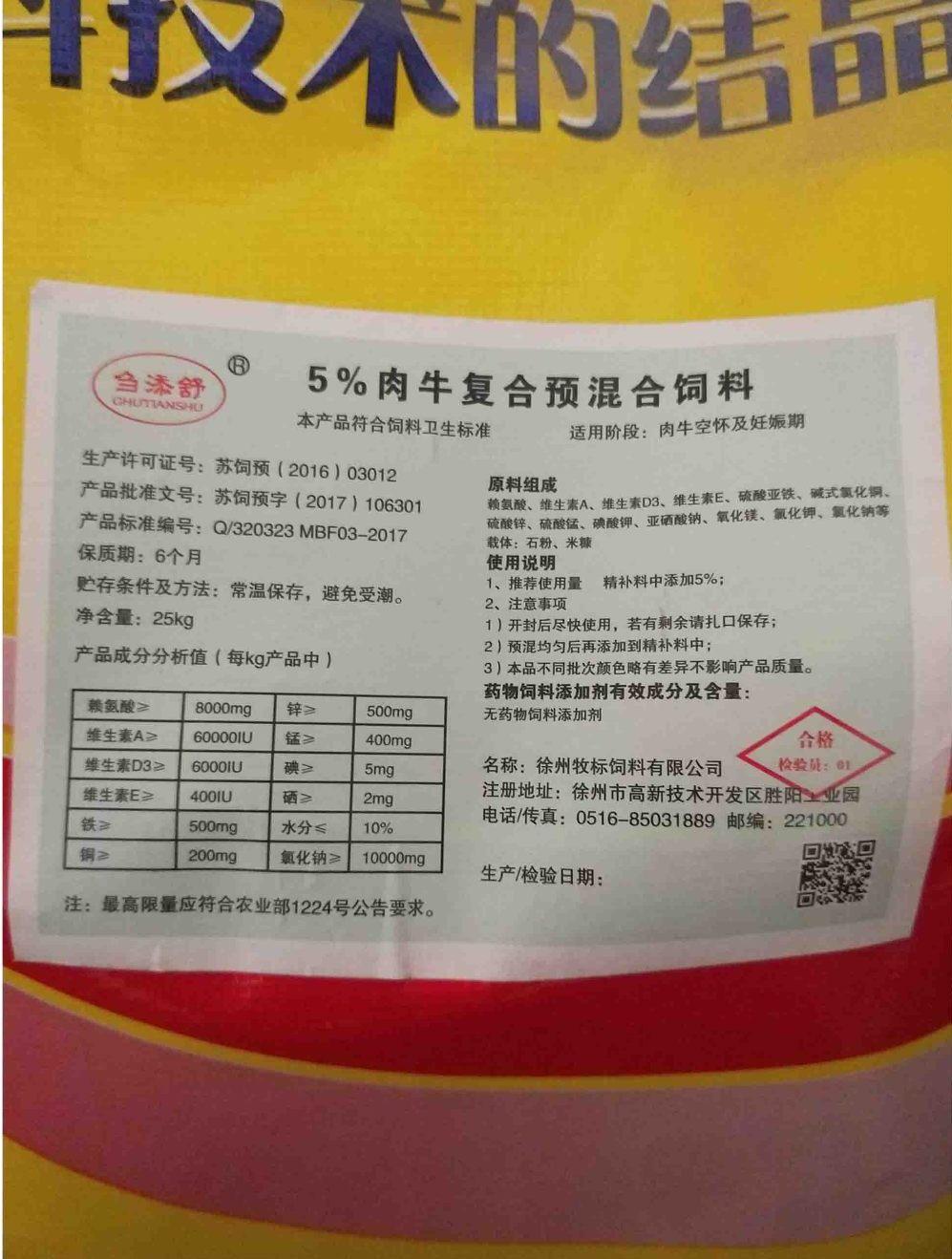 黑龍江肉牛預混料-供應徐州銷量好的5%肉牛復合預混料