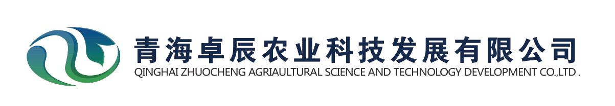 青海卓辰农业科技发展有限公司