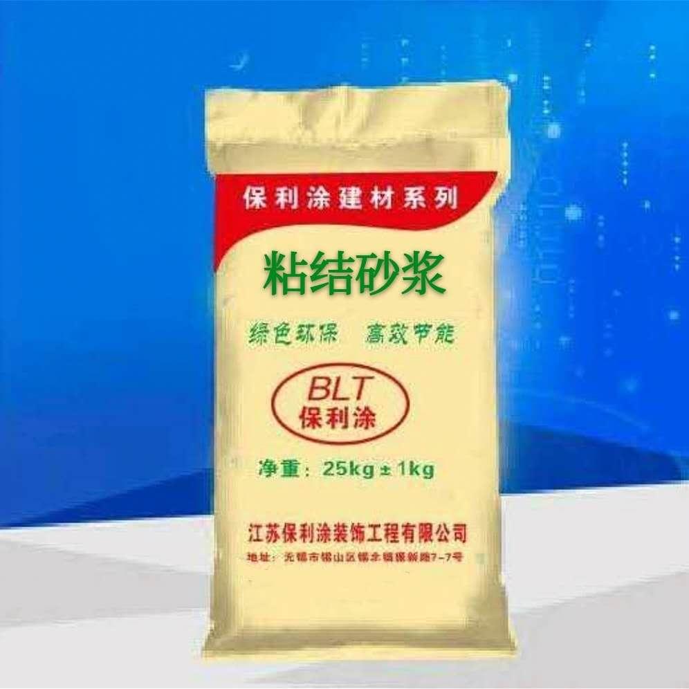 供应江苏热销粘结砂浆 粘结砂浆提供