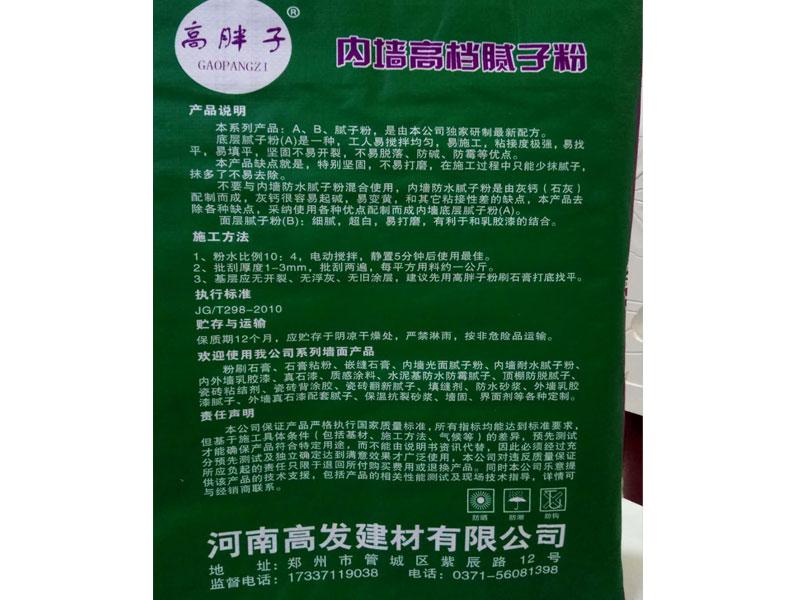 信誉好的腻子粉厂家|郑州区域有品质的腻子粉厂家