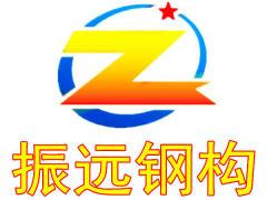 禹州振远钢结构有限公司