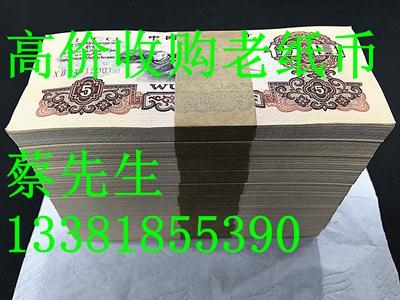上海老钱回收上海老钱收购价格表