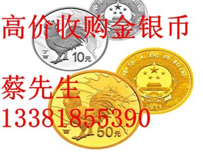 浦东新区金银币回收上海浦东新区回收金银币价格