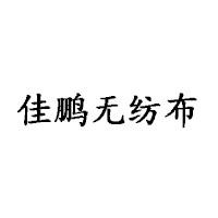 煙台經濟(ji)技(ji)術開(kai)發區潮水佳鵬無(wu)紡(fang)布ji)jia)工廠
