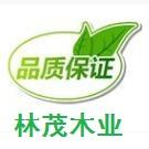 漯河林茂木業有限公司