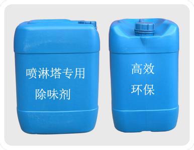 厂家推荐 喷淋塔除臭剂 废气除味剂 喷淋塔专用除味剂 品质