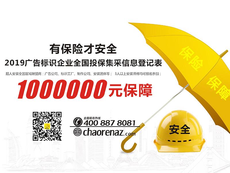 權威的廣告安裝行業保險_放心的廣告安裝行業專屬保險