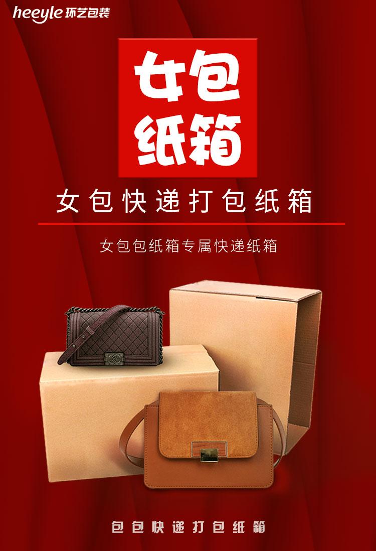包包纸箱【环艺包装纸箱厂】专业定制精品包装瓦楞纸箱