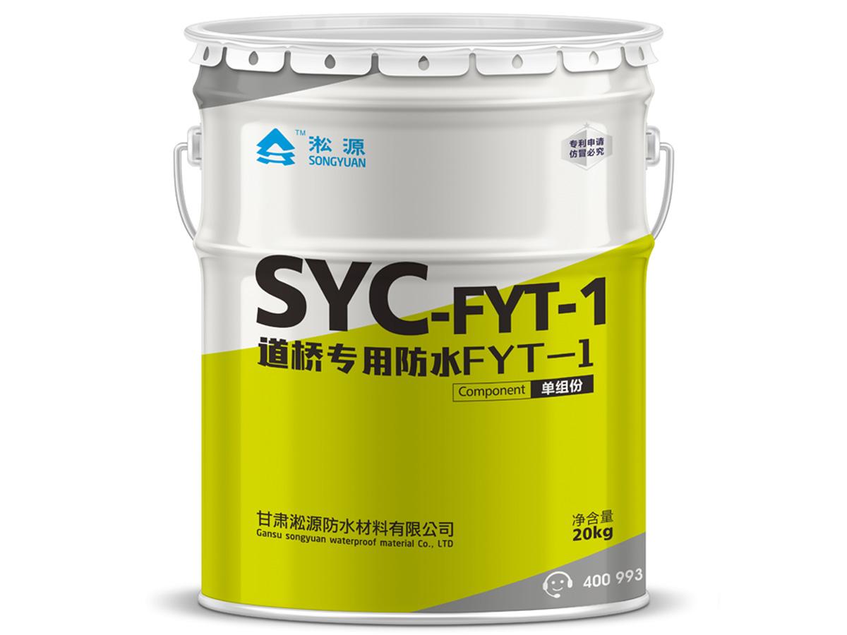 隴南出售道橋專用防水涂料-好用的FYT-1道橋專用防水涂料甘肅淞源防水材料供應