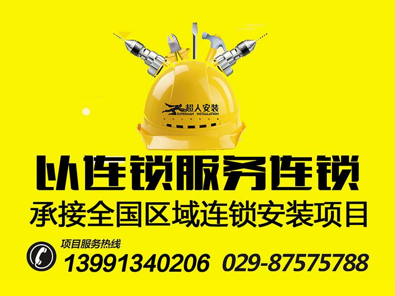 超人安裝加盟熱線電話|專業提供廣告安裝品牌服務