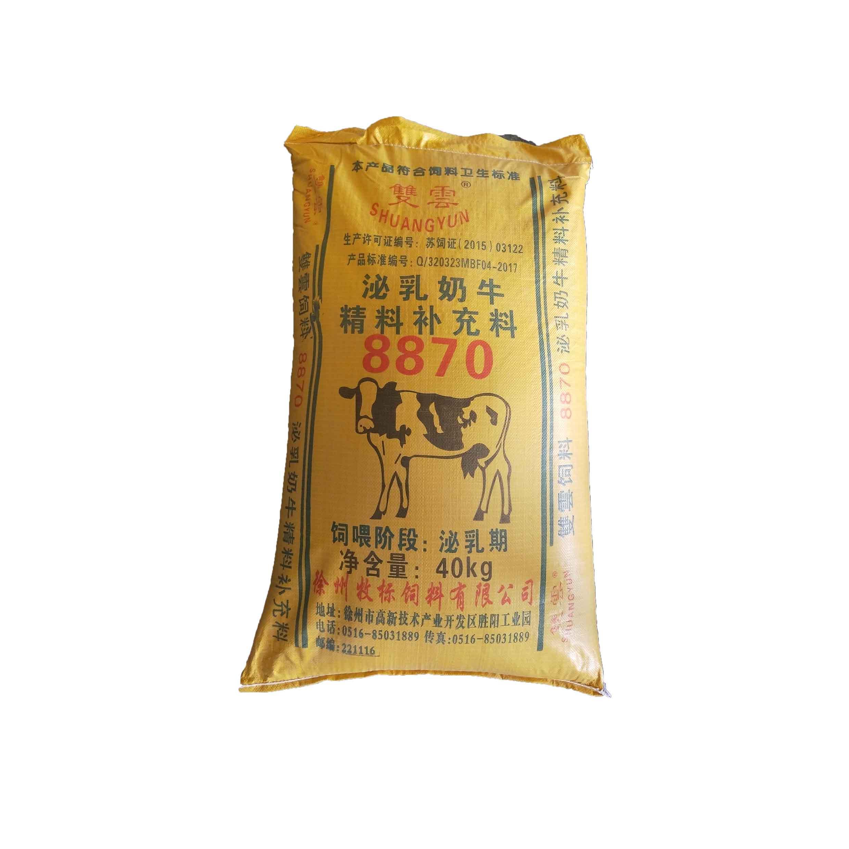 泌乳奶牛精料補充料